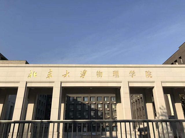 北京大学物理学院超纯水机